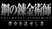 Fullmetal Alchemist Live-Action! Alle Infos zum Realfilm 2017