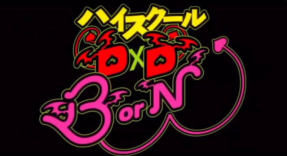 high school dxd staffel 4 logo