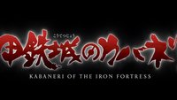 Kabaneri of the Iron Fortress jetzt im kostenlosen & legalen Stream sehen