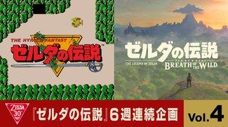 So wunderschön ist das neue Zelda im Vergleich zum ersten Teil
