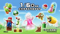 McDonalds in Japan: Happy Meal mit Super-Mario-Figuren, absurder Werbespot inklusive