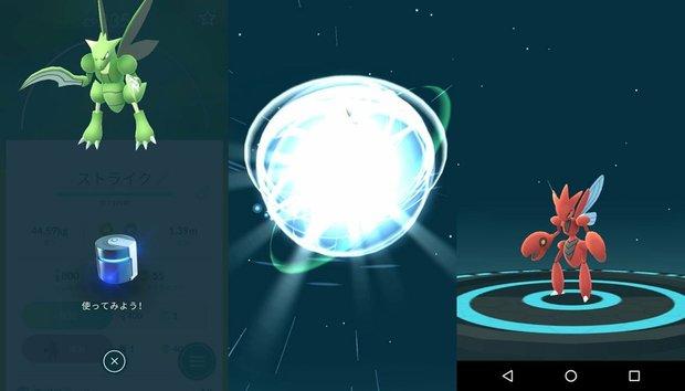 Pokémon GO: Entwicklungssteine finden und richtig einsetzen
