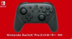 Nintendo Switch: Pro-Controller auch am PC nutzbar