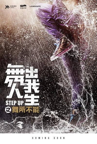 step-up-6-china-lionsgate
