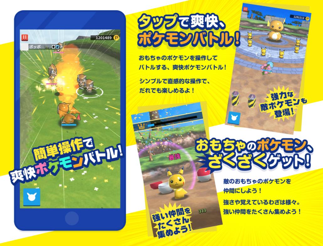Pokémon: Und noch eine neue Mobile-App