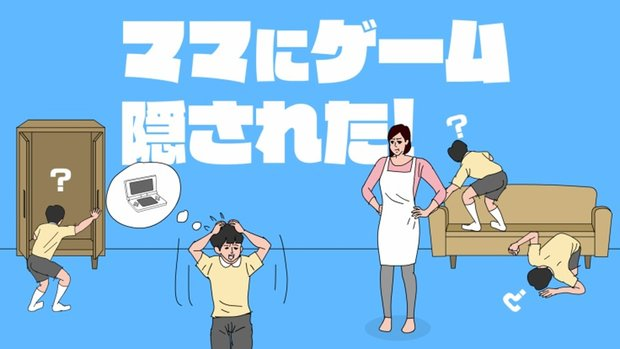 Hidden my Game by Mom: Hier versteckt deine Mutter deine Videospiele