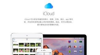 Apple baut Datencenter in China –trotz strenger Datenschutz-Gesetzgebung