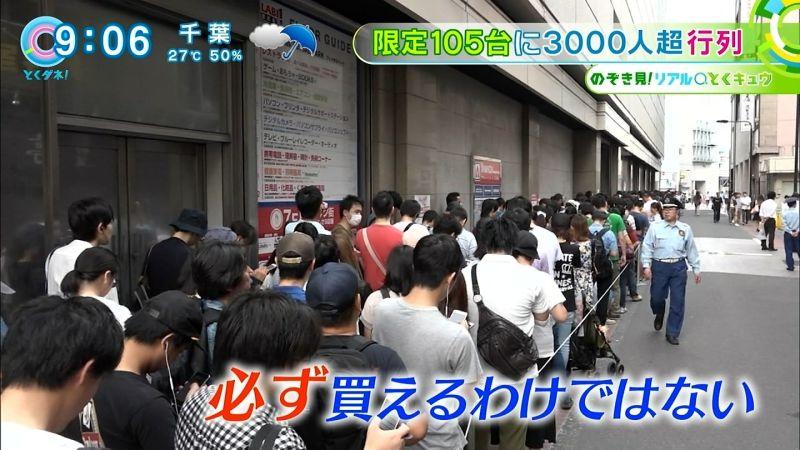 Kurioses aus Japan: 3000 Menschen warten für 105 Switch-Konsolen