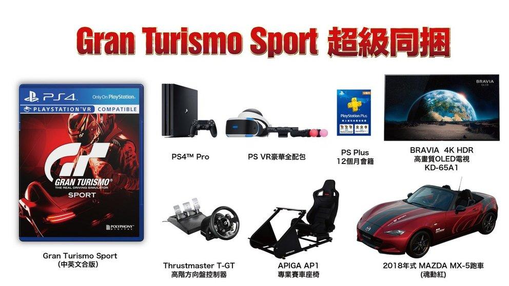 gran-turismo-sport-bundle
