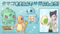 Pokémon Masters: Update fügt beliebtes Feature hinzu und schenkt euch ein Starter-Pokémon
