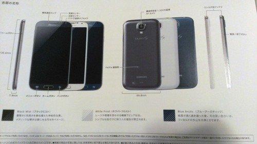 Galaxy-S4-Farben2-Docomo