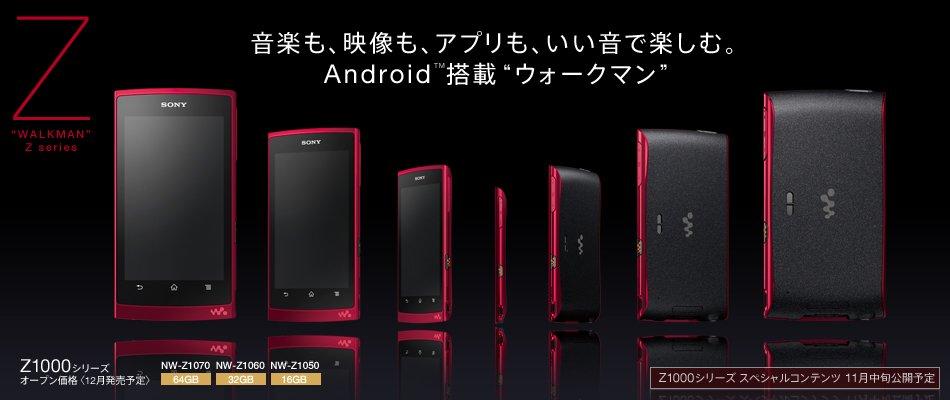 Sony Walkman Z-Serie: Der Prototyp von der IFA bekommt einen Namen
