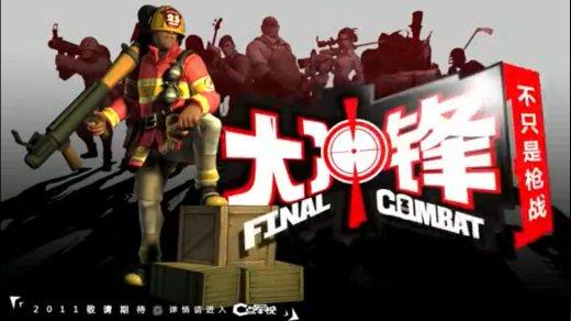 Final Combat - Meet the Sol... Rocket