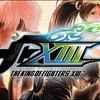 King of Fighters XIII  - König oder Bettler? Unser Kurzcheck mit GIGA-Gameplay-Video
