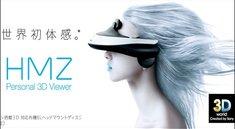 Sony 3D-Helm - Kopfkino HMZ-T1 ab November käuflich