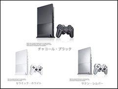 Update für die PlayStation 2