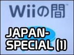 Wii Japan-Special - Kommentierte GIGA-Videos: Wii no Ma & Muscle March