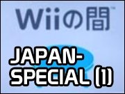 Wii Japan-Special - Kommentierte GIGA-Videos: Wii no Ma &amp&#x3B; Muscle March