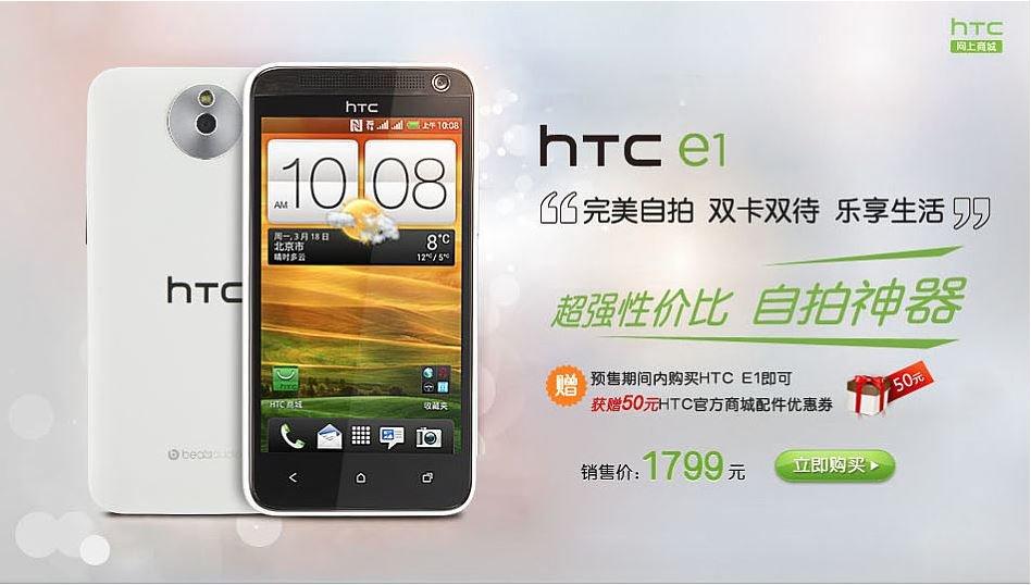 HTC e1: Chinesische Version des M4 vorgestellt