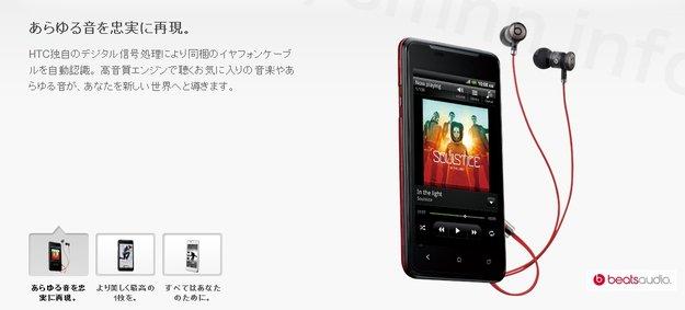 HTC J: Smartphone auf japanischer HTC-Seite aufgetaucht