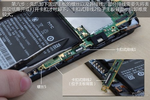 htc one x disassembled