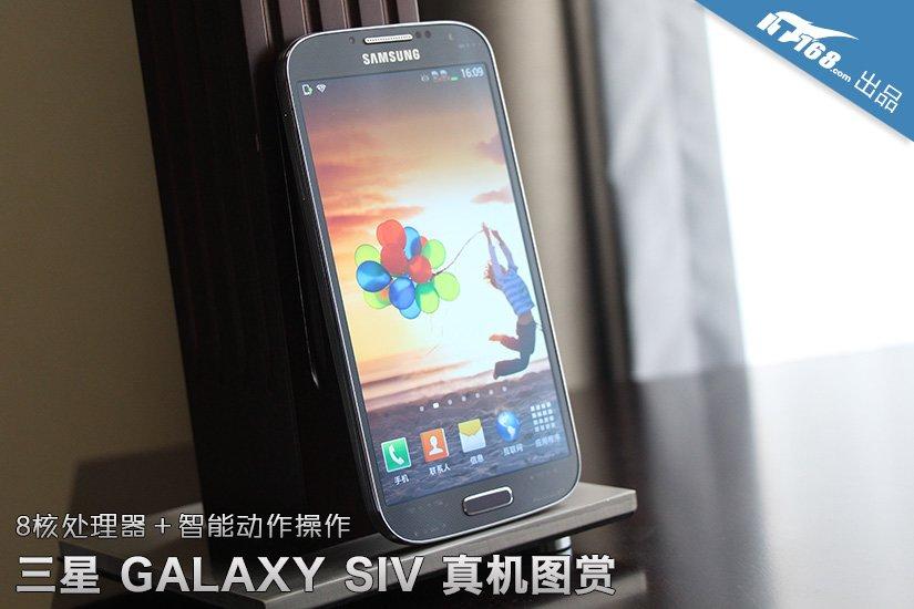 Samsung Galaxy S4: Hochauflösende Bilder und bestätigte Specs aus China [Update: Videos]