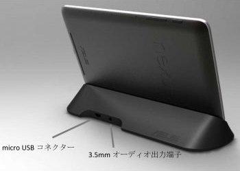 Docking-Station für Nexus 7 bald verfügbar?