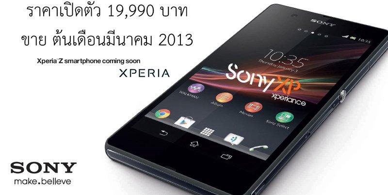Sony Xperia Z kommt im März nach Thailand für 500€