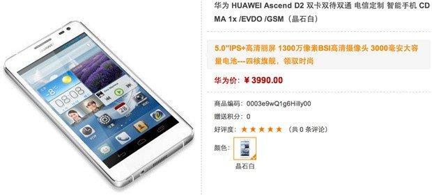 Huawei Ascend D2: 5 Zoll Full HD Smartlet in China für $640 erhältlich