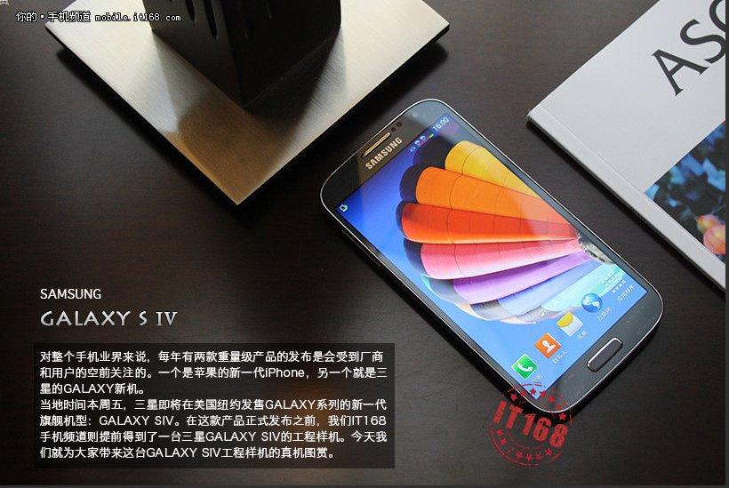 Samsung Galaxy S4: Zahlreiche weitere Bilder und Informationen zum neuen Flaggschiff
