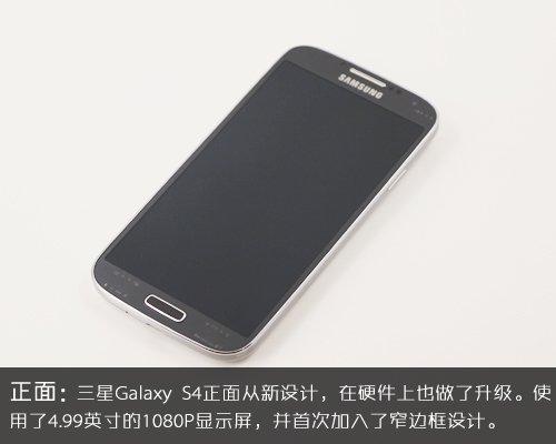 Samsung Galaxy S4 Review vor der offiziellen Präsentation