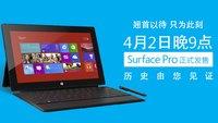 Microsoft Surface Pro ab dem 2. April in China verfügbar
