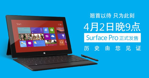 Microsoft Surface Pro ab dem 2. April in China verfügbar