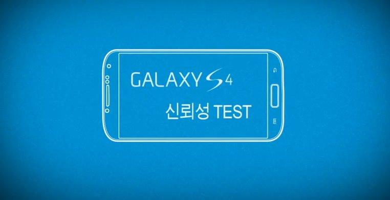 Galaxy S4: Samsung präsentiert Stresstest-Video