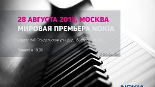 Neues Nokia Event am 28. August in Moskau
