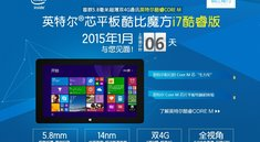 Cube i7: 5,8 mm dünnes Intel Core M Windows-Tablet mit 11,6 Zoll angeteasert