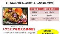 Sharp 5,5 Zoll UHD 4K-Display mit 3840 x 2160 Pixeln für Smartphones angekündigt