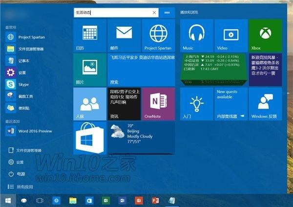 Windows 10 Build 10123 Screenshots mit einigen Änderungen aufgetaucht